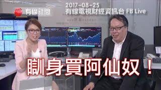 2017-08-28 速報! 沈大師 燈死 阿仙奴 (作客利物浦0:4完場)