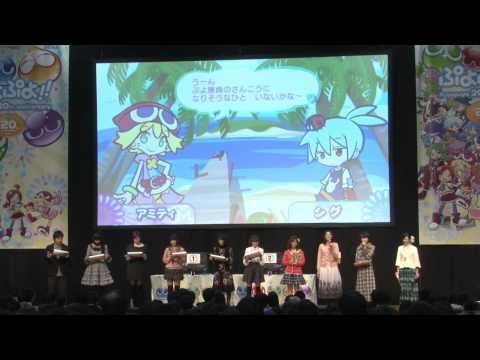 ぷよぷよフェスタ2012 ぷよぷよチャンピオンシップ&声優ステージ