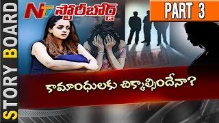 Shocking Facts behind Harassment on Heroines | Bhavana Molestation | Story Board | Part 3