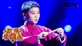 《欢乐中国人 第二季》 20180128 机智男童妙语连珠 李玉刚心服口服 | CCTV