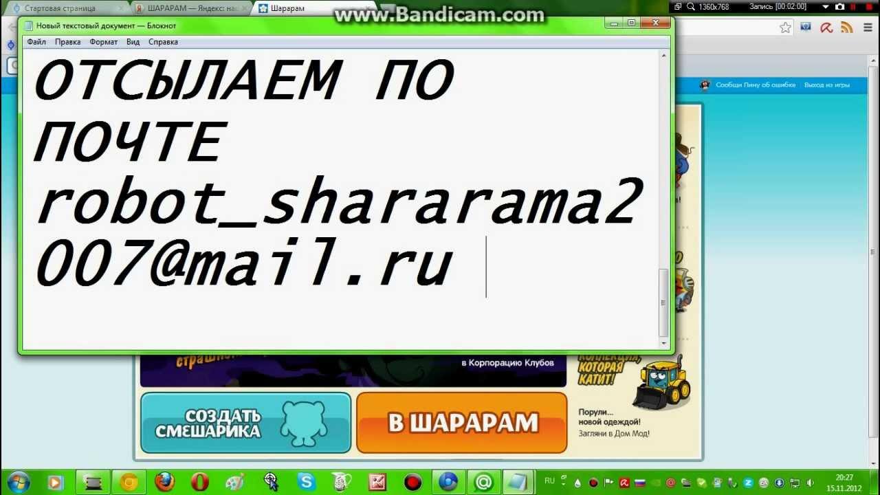 Шарарам карта и румбики бесплатно(без программ). Взлом шарарама!Vzlom shar