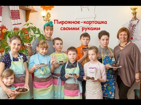 Пирожное картошка - сладкий детский мастер-класс