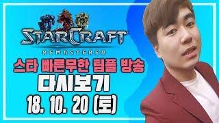 2018.10.20(토) [깝도이] 스타 빨무 팀플
