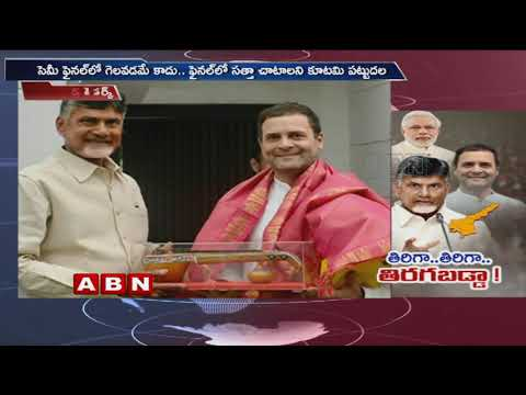 Congress, TDP to forge front against Modi led BJP govt | ABN Telugu