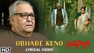 Obhabe Keno | Full Lyrics Song | Belaseshe | Anupam Roy