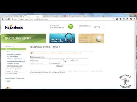 Хостинг Majordomo.ru. Привязываем доменное имя.