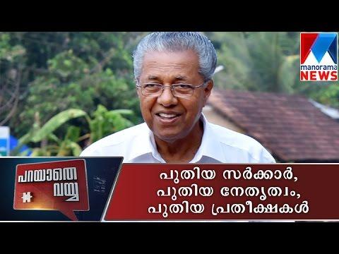 New Government, new leadership, new hopes | Manorama News