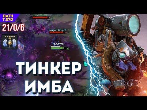 НОВЫЙ ТИНКЕР В ПАТЧЕ 7.07d -  КАК ПОДНИМАТЬ РАНГ НА ТИНКЕРЕ