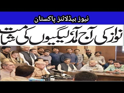 Pakistan News 13 - 7 - 2018 | News Headlines In Urdu | Pak News Live HD |