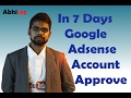 How to Approve Google Adsense In 7 Days 100% Guarantee