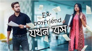 এক্স-বয়ফ্রেন্ড যখন অফিসের বস | When Ex Boyfriend Is Your Boss!| Prank King| Romantic Love Story 2019