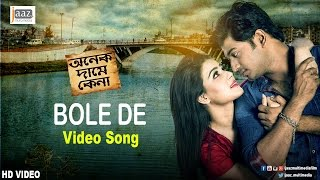 Bole De Video Song | Mahiya Mahi | Bappy | Onek Dame Kena Bengali Film 2016