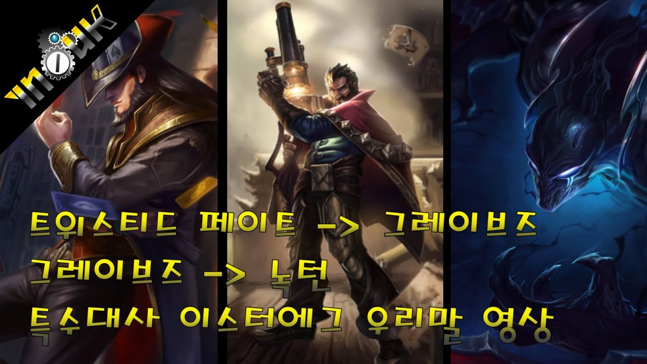 how to play in lol kr