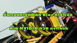 วิธีแฟลตไบออสการ์ดจอ nVidia [How to Flashing nVidia VGA Bios]