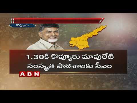 CM Chandrababu Naidu To Visit West Godavari Today