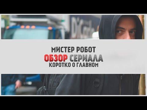 Обзор сериала Мистер Робот/Mr.Robot - демократия была взломана