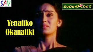 Yenatiko Okanatiki | Panchadara Chilaka Telugu Movie Songs | Srikanth, Kausalya