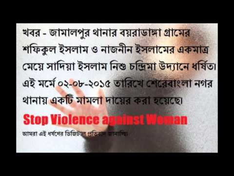 Sadia Islam Nishu Rape. Dhaka, Bangladesh thumbnail