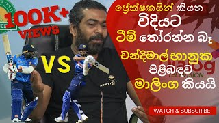 Bhanuka Chandimal is also in the team for the job ?? Malinga asks