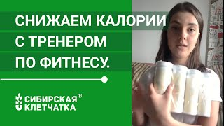 СК Эксперт. Отзыв о продукции фитнес-тренера Ходак Евгении