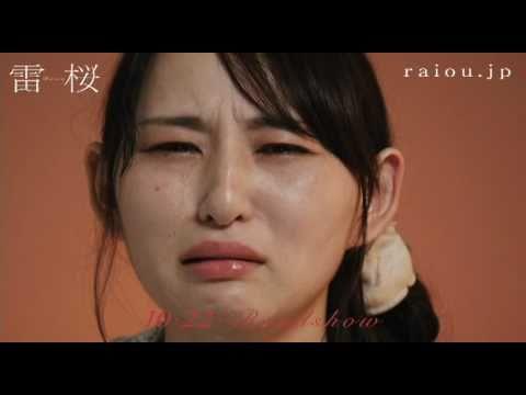 【泣きガール】感動と涙― 映画「雷桜」あずさ 篇
