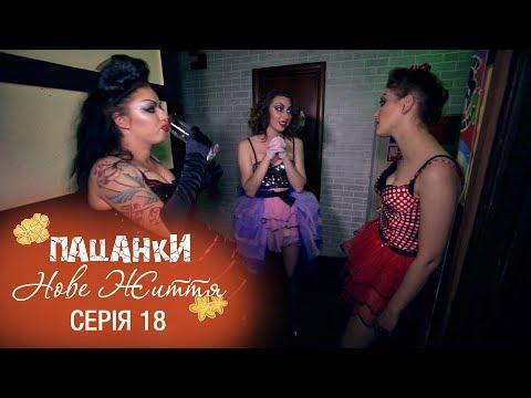 Пацанки. Новая жизнь. Серия 18 - 14.12.2018
