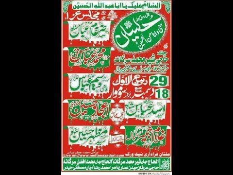 Majlis e Aza | 18 Dec  2017 | Chak Haji Sher Muhammad Sargana, Sarai Sidhu Kabirwala