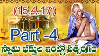 SRI VENKAIAH SWAMI BHAKTHULA INTLO SATSANGAM   15- 04- 2017   PART (4 of 4)