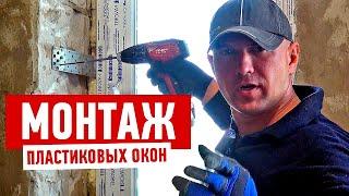 Монтаж ПВХ-окон на пластины в газобетон по технологии Алексея Земскова