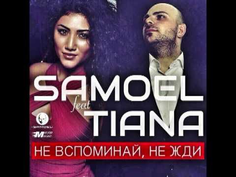 Samoel feat. Tiana - Не Вспоминай, Не Жди