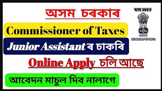 Today Job News || Commissioner Of Taxes Assam || Apply Online Process On Mobile || Lj Borah