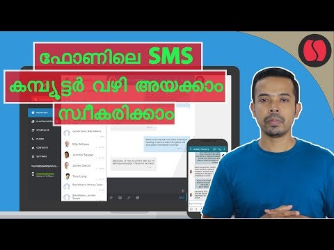 How to Receive and Send SMS from Computer | [ Malayalam Tech Videos ]