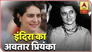 Priyanka's Strong Resemblance To Indira Gandhi Will Benefit Congress? | Master Stroke | ABP News