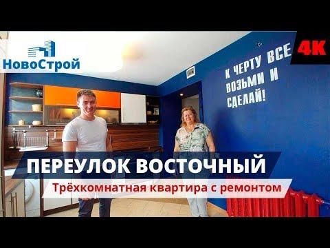 Трёхкомнатная квартира с ремонтом || Переулок Восточный || НовоСтрой Геленджик 2018