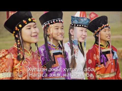 Мүнгэн хонхонууд / Аша зээнэрэй дуун - Песенка внучат