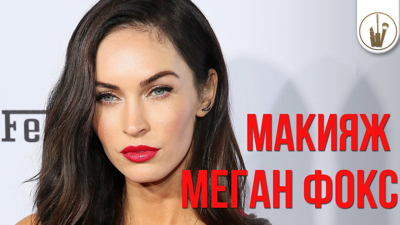 Megan Fox Makeup Tutorial works for hooded eyes!
