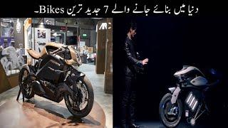 Dunia K 7 Subse Jadeed Tareen Bikes | Bike Technology Urdu| Haider Tech