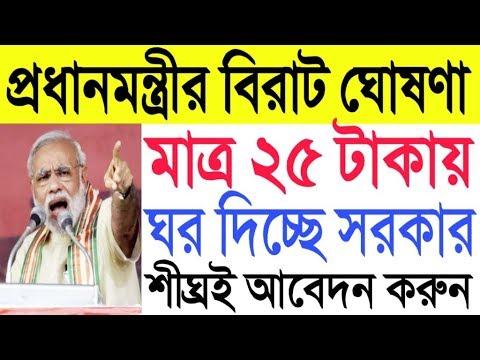 প্রধানমন্ত্রী মোদীর বিরাট ঘোষণা। মাত্র ২৫ টাকায় ঘর দিচ্ছে। [Big breaking news today live Modi]