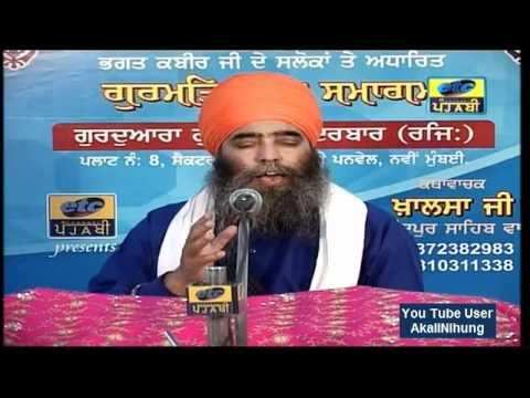 (39) salok kabeer je-Paramjit Singh Khalsa (anandpur sahib wale)