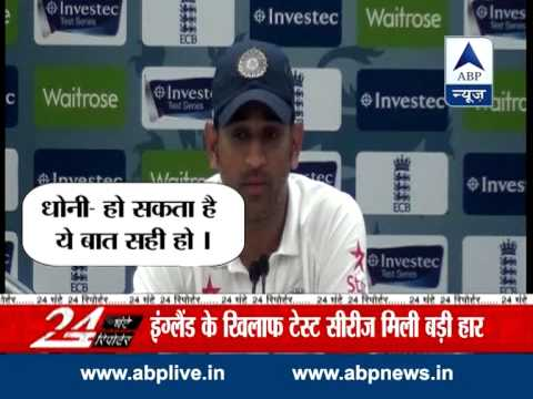 Will MS Dhoni quit Test captaincy?