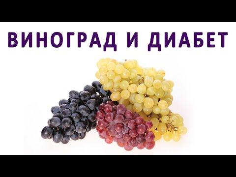 Какой виноград можно есть при сахарном диабете?