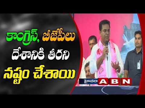 KTR Slams On Congress ,BJP Partys | ABN Telugu