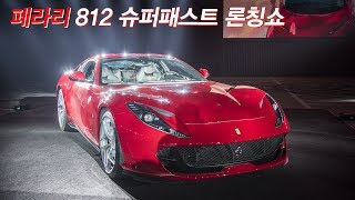 페라리 812 슈퍼패스트 론칭쇼_Ferrari 812 Superfast launching show