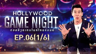 HOLLYWOOD GAME NIGHT THAILAND S.2 | EP.6 ???, ????, ?????? VS ????, ????, ???? [1/6] | 29 ?.?. 61