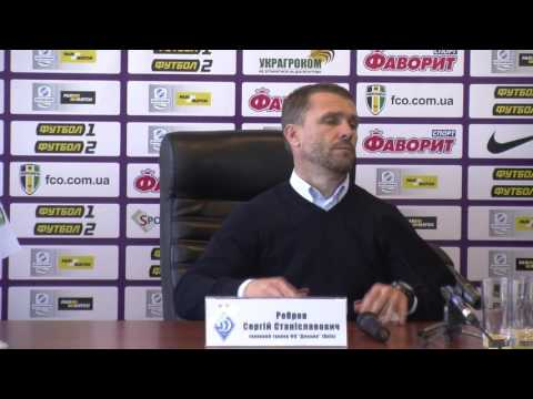 ФК Олександрія - Динамо - 1:4. Прес-конференція С.Реброва