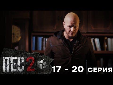 Сериал ПЕС - 2 сезон – 17-20 серия – все серии подряд