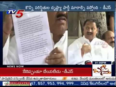 D. Srinivas Slams Digvijay Singh : TV5 News