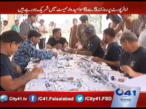 41 Report : Physical tests for recruitment ASF in Faisalabad