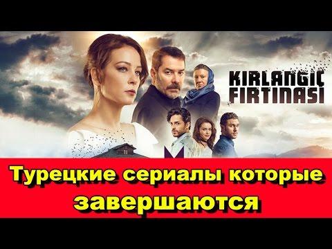ТУРЕЦКИЕ СЕРИАЛЫ КОТОРЫЕ ЗАВЕРШАЮТСЯ / Turkish series /