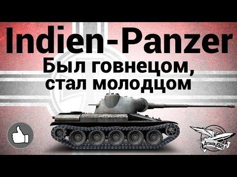 Indien-Panzer - Был говнецом, стал молодцом - Гайд